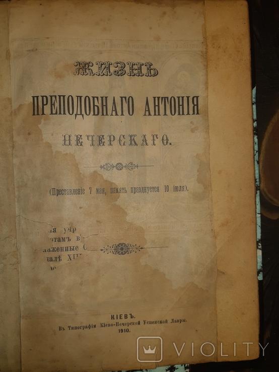 1910 Жизнь преподобного Антония Печерского