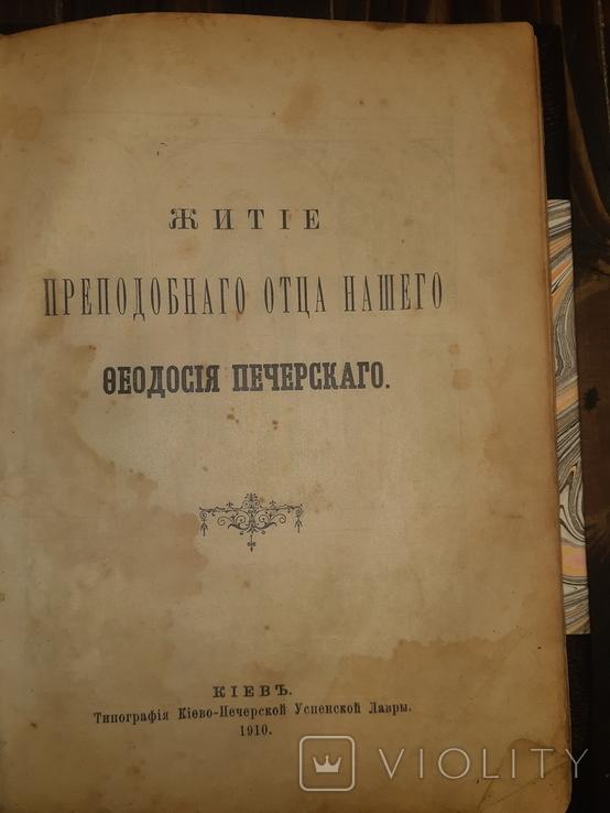1910 Житие преподобного Феодосия Печерского