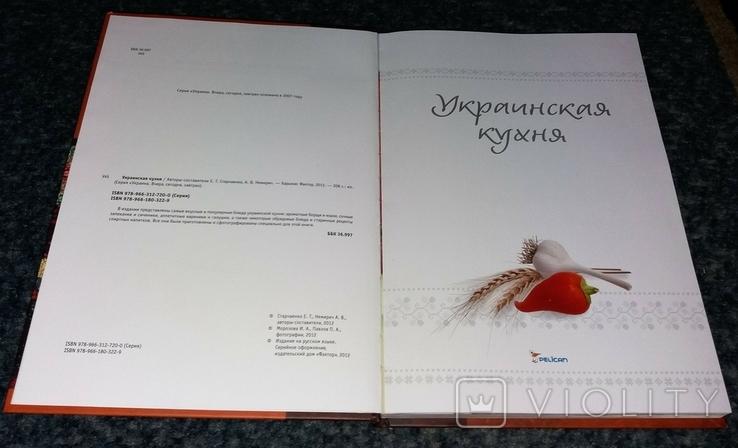 Украинская кухня. Украина. Вчера, сегодня, завтра. 2010, фото №3