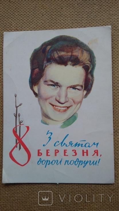 Пара открыток Первая женщина-космонавт В.Терешкова и Ю.Гагарин с Г.Титовым, фото №5