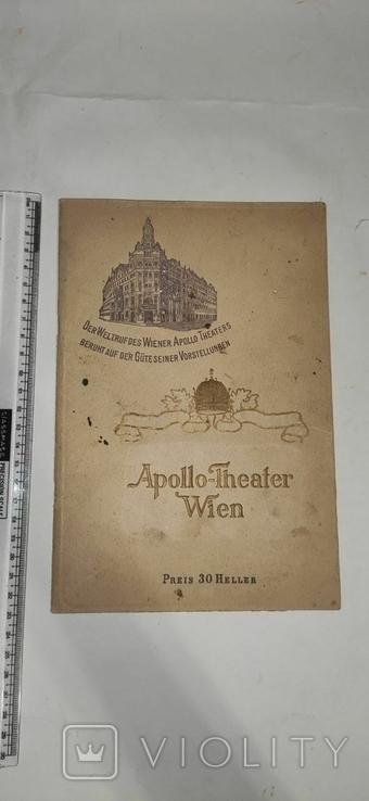 Театр Аполлон, Вена. 1848-1908, фото №2