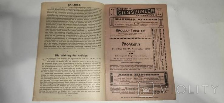 Театр Аполлон, Вена. 1848-1908, фото №5