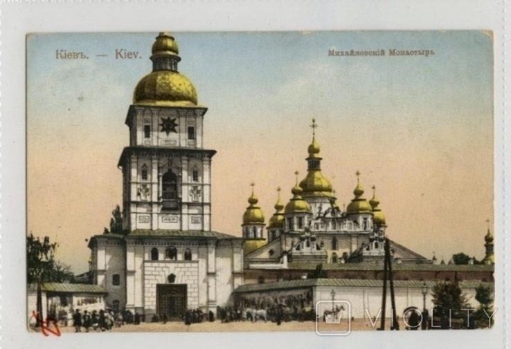 Открытка:Киев Михайловский Монастирь