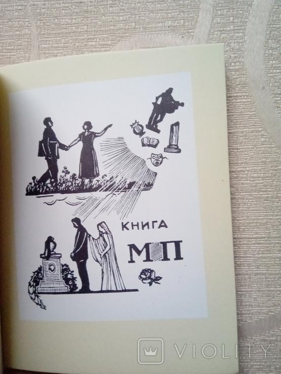 Книжные знаки мастеров графики. М. И. Поляков, фото №4