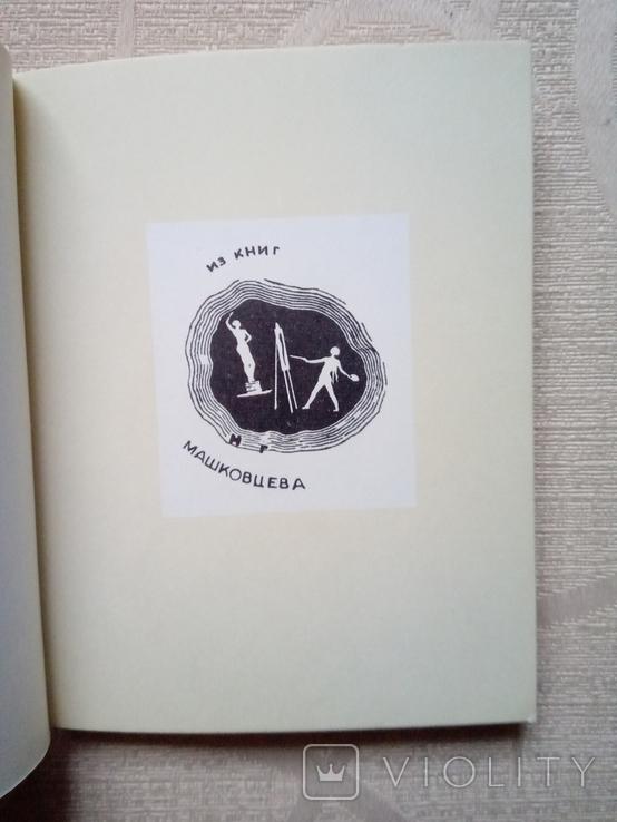 Книжные знаки мастеров графики. М. И. Поляков, фото №7