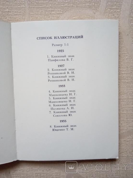 Книжные знаки мастеров графики. М. И. Поляков, фото №8