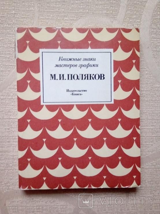 Книжные знаки мастеров графики. М. И. Поляков, фото №2