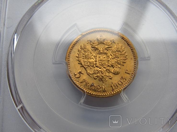 5 рублей 1903 г. (MS65), фото №9