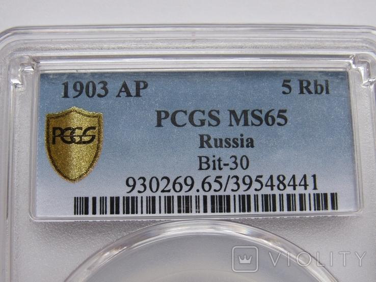 5 рублей 1903 г. (MS65), фото №10