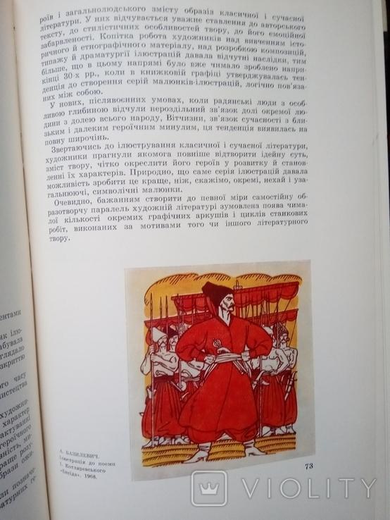 Книга і час, фото №4