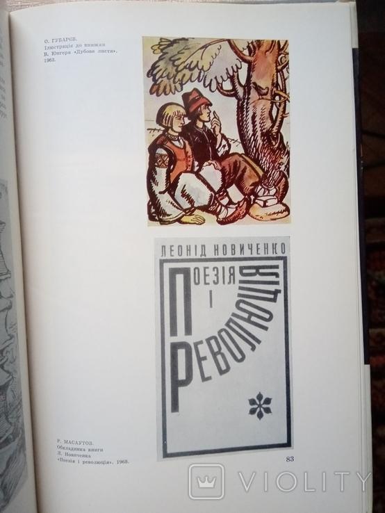 Книга і час, фото №5