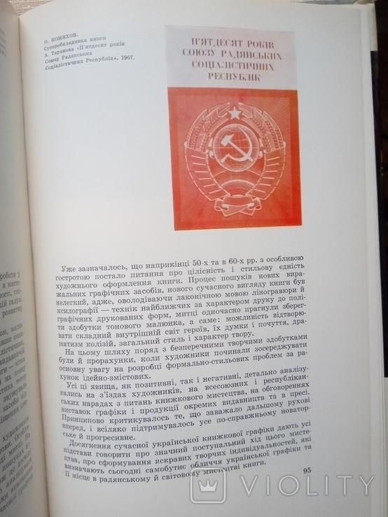 Книга і час, фото №6