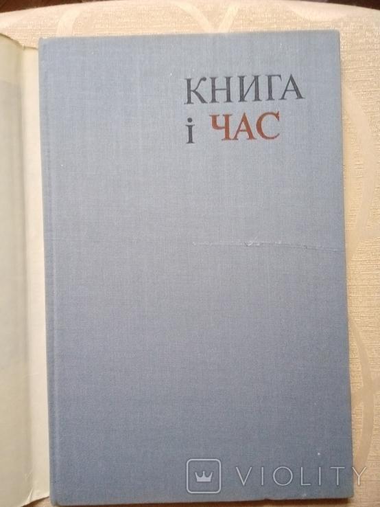 Книга і час, фото №9