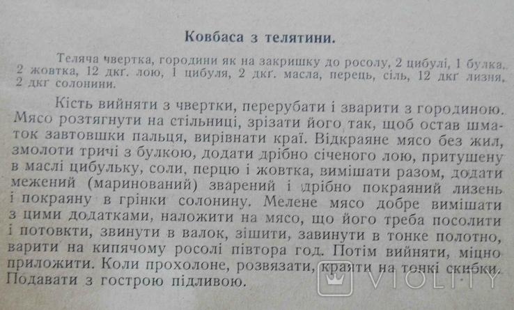 Українська кухня. Ліщинська О. 1938, фото №6