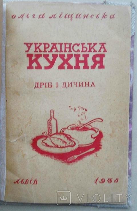 Українська кухня. Ліщинська О. 1938, фото №2