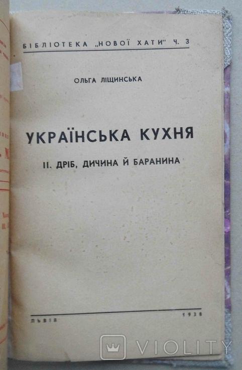 Українська кухня. Ліщинська О. 1938, фото №8