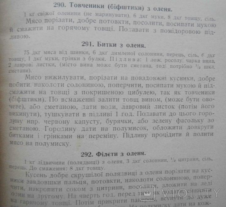 Українська кухня. Ліщинська О. 1938, фото №11