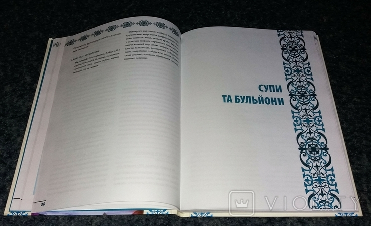 Страви світової кухні. 2010 р., фото №4
