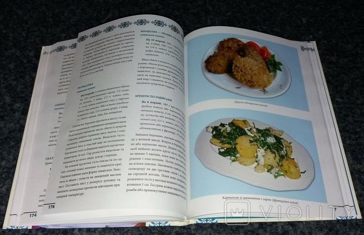 Страви світової кухні. 2010 р., фото №7