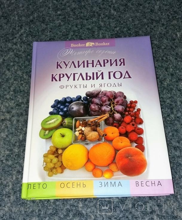 Четыре сезона. Кулинария круглый год. Фрукты и ягоды. 2013 г., фото №2
