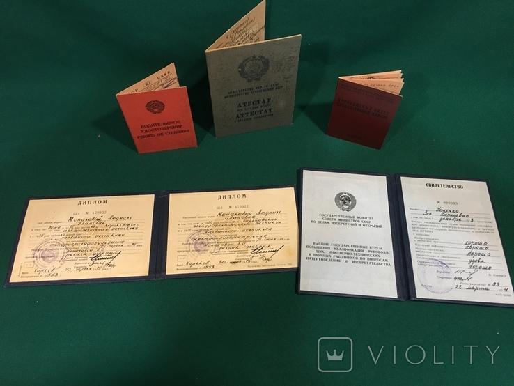 Диплом ССС, Аттестат, Права, фото №3
