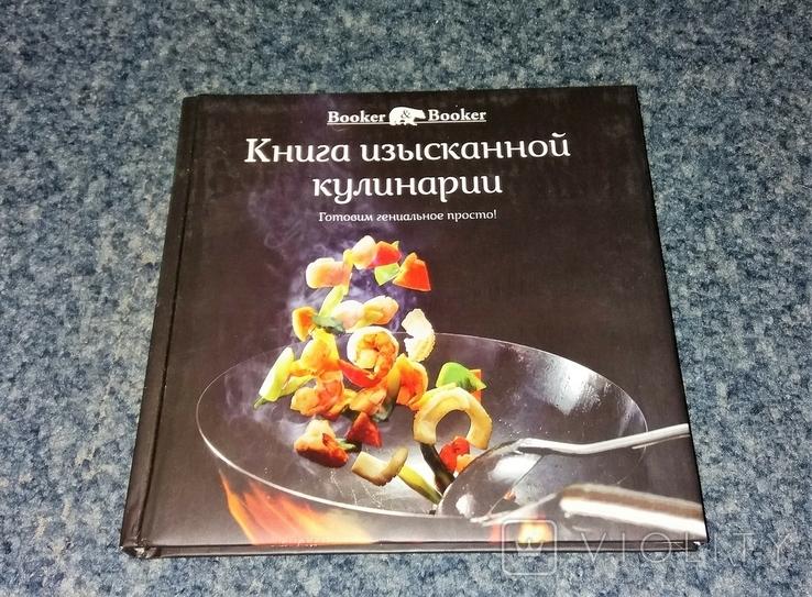 Книга изысканной кулинарии. Готовим гениальное просто! 2013 г., фото №2
