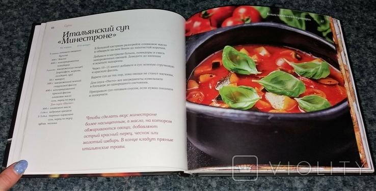 Книга изысканной кулинарии. Готовим гениальное просто! 2013 г., фото №5