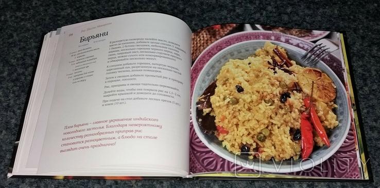 Книга изысканной кулинарии. Готовим гениальное просто! 2013 г., фото №8