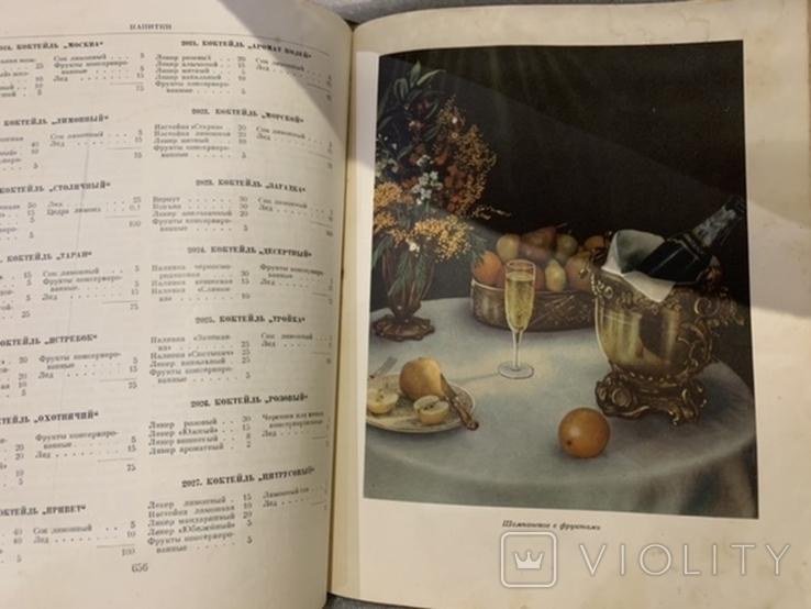 Книга. Кулинария., фото №9
