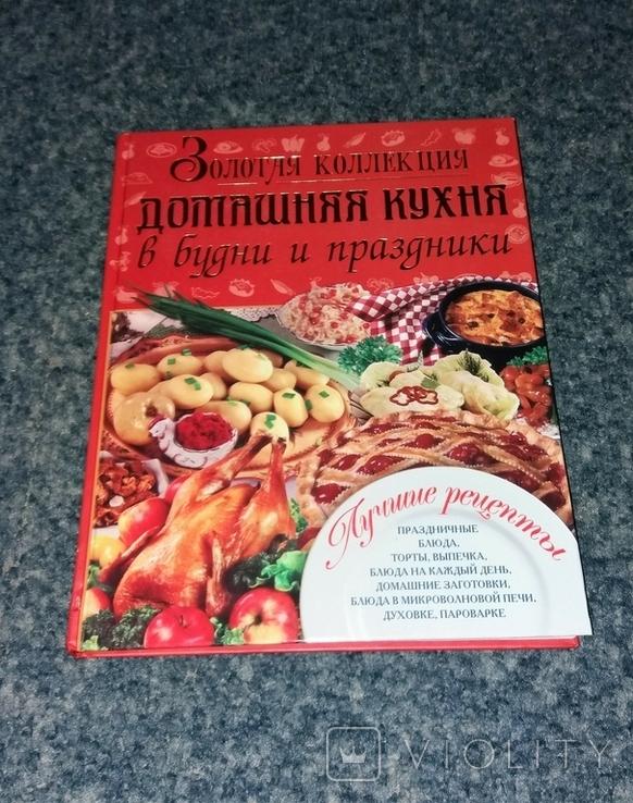 Домашняя кухня в будни и праздники. Золотая коллекция. 2015 г., фото №2