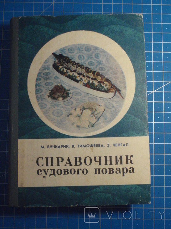 Справочник судового повара. 1979 год., фото №2