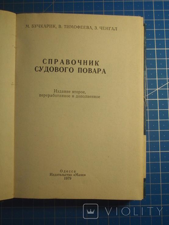 Справочник судового повара. 1979 год., фото №3