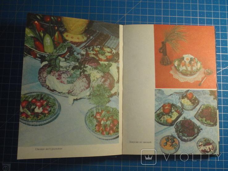 Справочник судового повара. 1979 год., фото №5