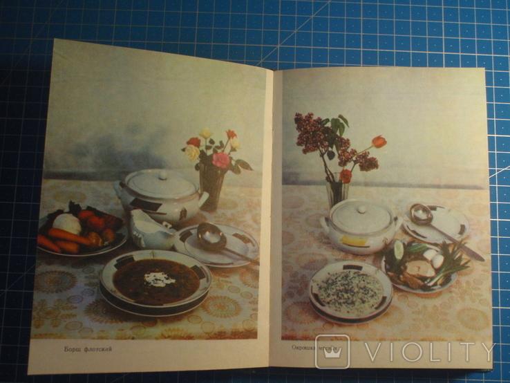 Справочник судового повара. 1979 год., фото №6