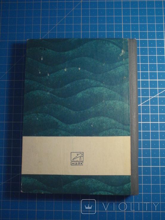 Справочник судового повара. 1979 год., фото №10