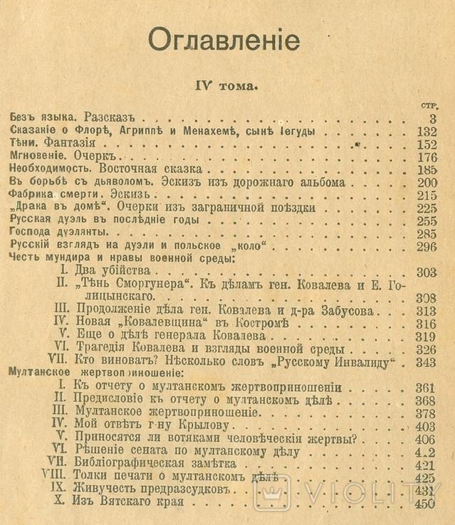 Короленко т.4, фото №4