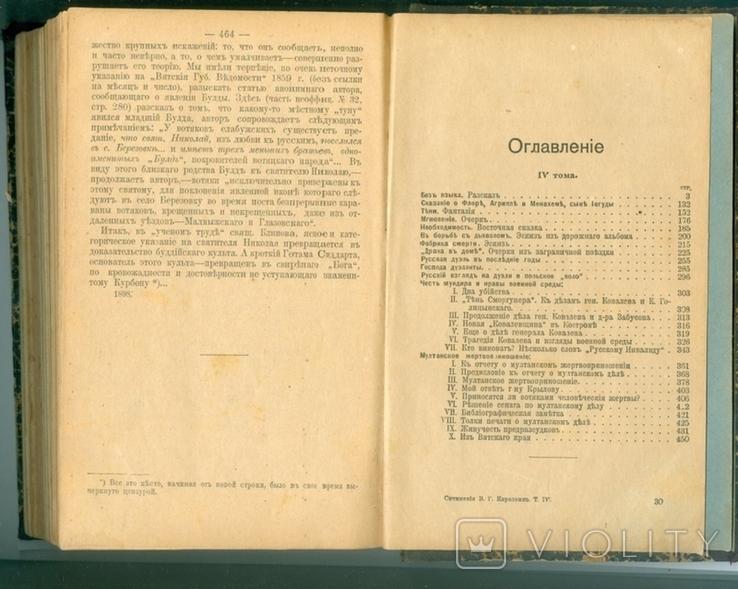 Короленко т.4, фото №5