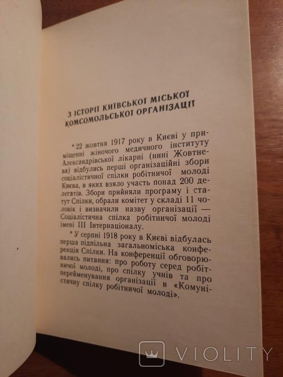 Київська міська конференція ЛКСМУ. 1959 рік.  чистый, фото №8