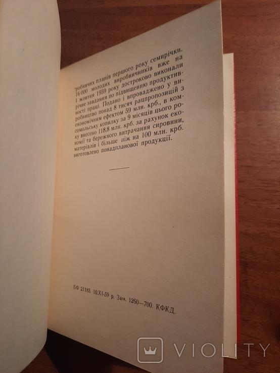 Київська міська конференція ЛКСМУ. 1959 рік.  чистый, фото №9