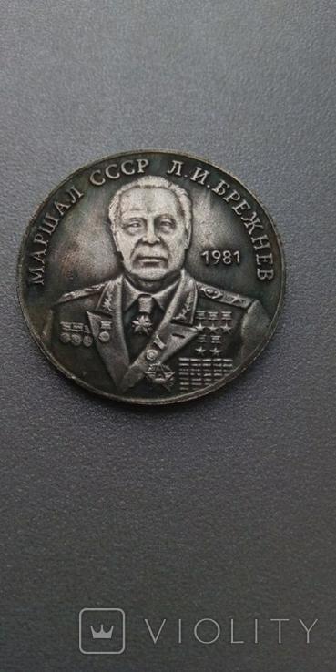 50 рублей 1981 Л.И. Брежнев, копия, фото №2