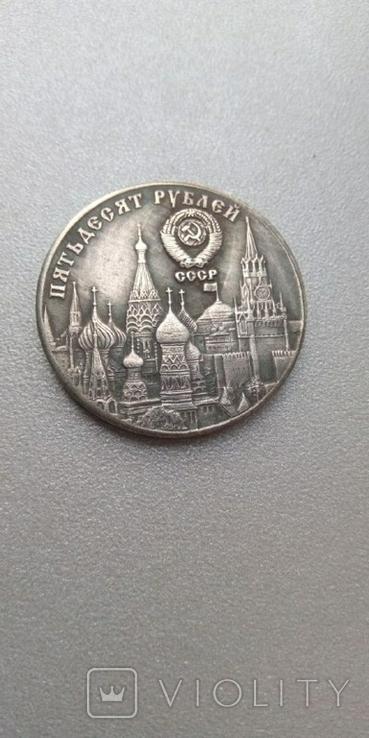 50 рублей 1981 Л.И. Брежнев, копия, фото №3