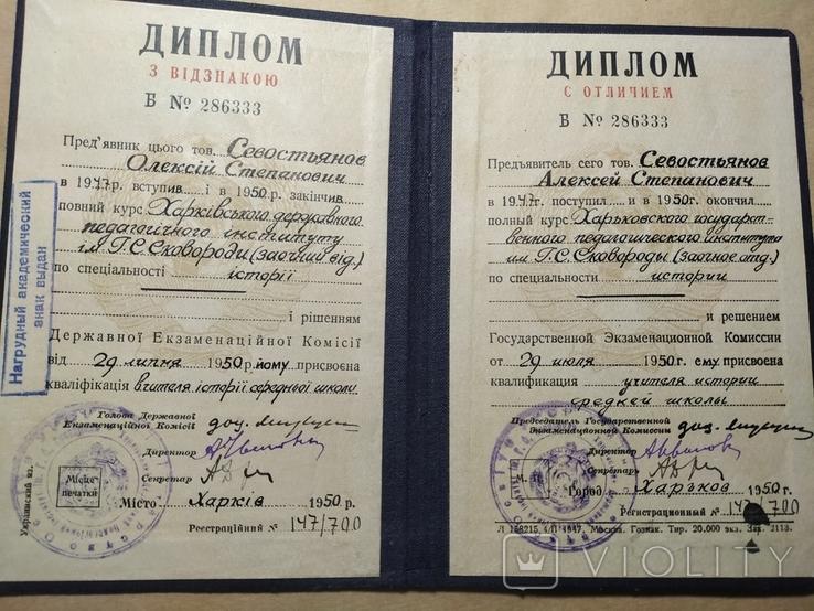 Диплом с отличием 1950г, фото №2