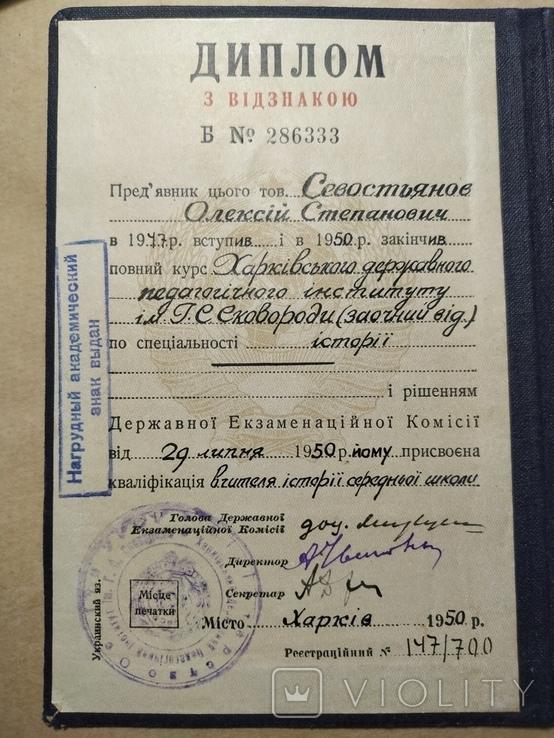 Диплом с отличием 1950г, фото №3