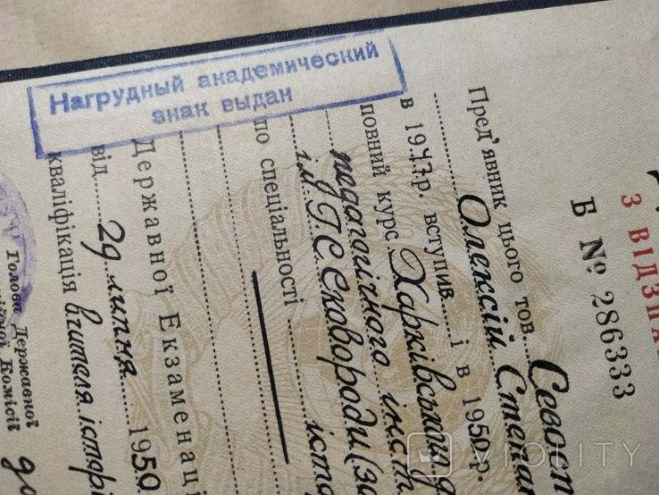 Диплом с отличием 1950г, фото №5