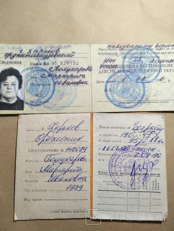 3шт доки временное удостоверение жены офицера, фото №4