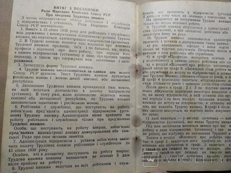 Док чистый трудовая книжка СССР, фото №5