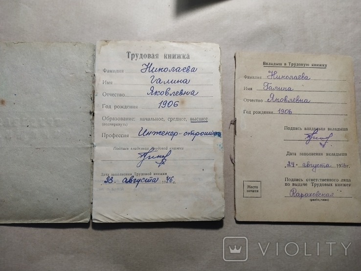 Трудовая книжка 1946г+ вкладыш, фото №2