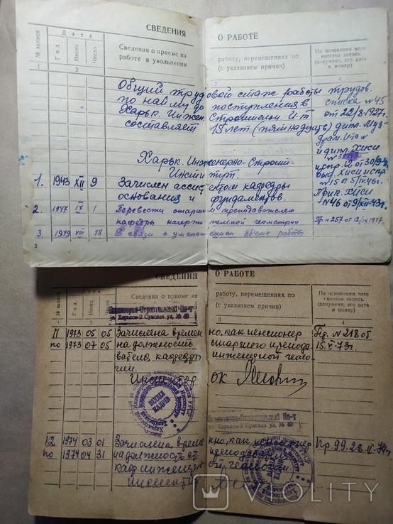 Трудовая книжка 1946г+ вкладыш, фото №3
