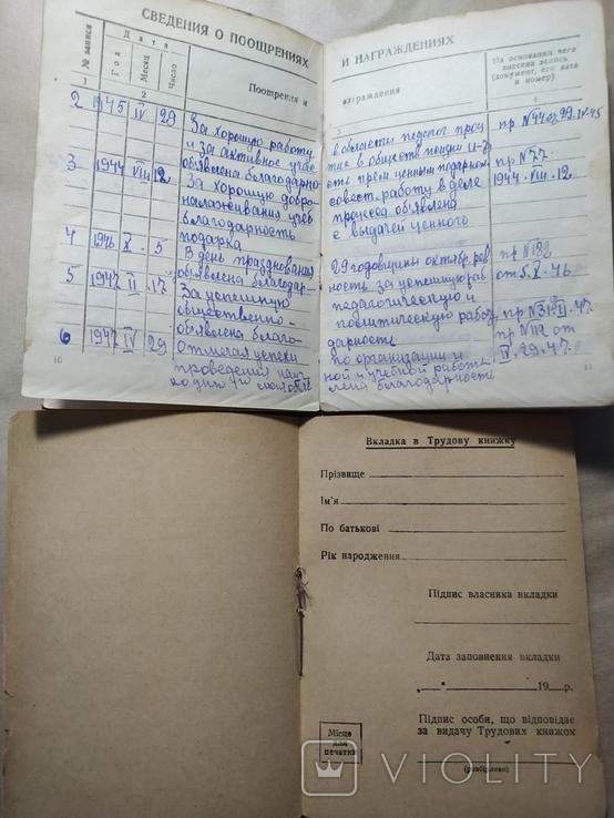 Трудовая книжка 1946г+ вкладыш, фото №7
