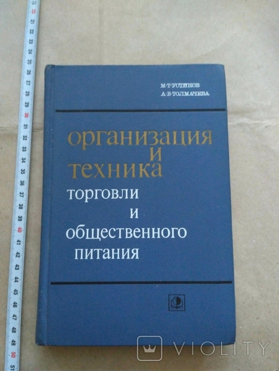 Организация и техника торговли и общественного питания 1969р, фото №2